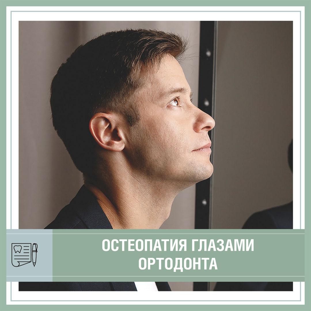Остеопатия глазами ортодонта. Пост №1 – я верю с остеопатию…