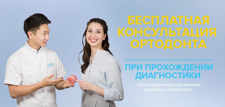 Бесплатная консультация ортодонта